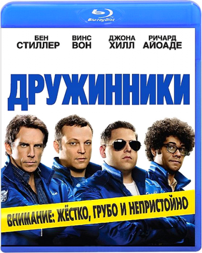 Дружинники / The Watch [2012 / фантастика, комедия / BDRip 720p] DUB (лицензия)