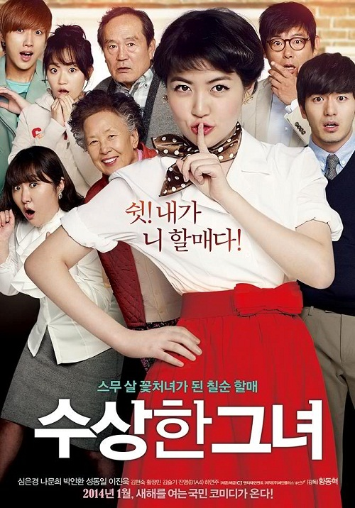 Мисс Бабуля / Su-sang-han geu-nyeo / Miss Granny [2014 / Комедия / BDRip 720p] DVO+SUB
