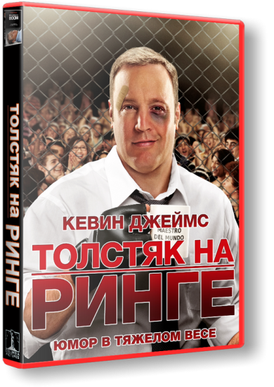 Толстяк на ринге / Here Comes the Boom [2012 / Боевик, комедия / BDRip 1080p] DUB+SUB (Лицензия)