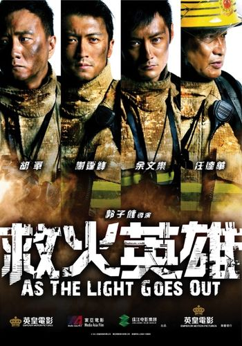 Когда гаснет свет / As the Light Goes Out / Jiu huo ying xiong / Te Zhong Jiu Yuan Ying Xiong [2014 / боевик, драма / HDRip] VO (В.Белов)