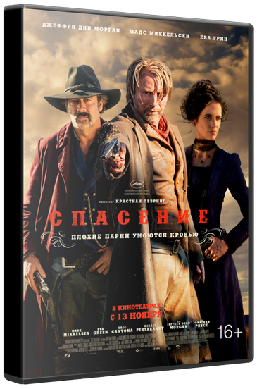 Спасение / The Salvation [2014 / драма, вестерн / HDRip] VO (Lord32x)
