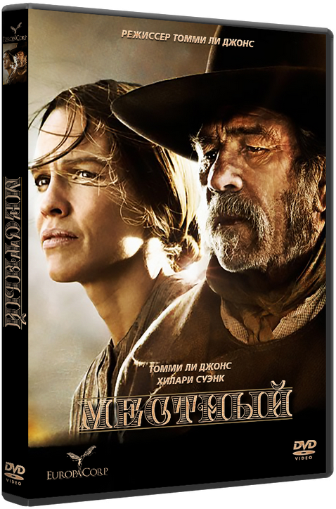 Местный / The Homesman [2014 / Драма, вестерн / HDRip] DVO