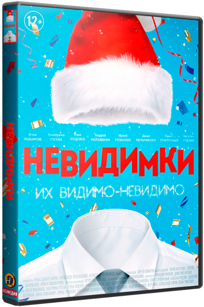Невидимки [2013 / комедия, фантастика / WEB-DLRip] (iTunes)