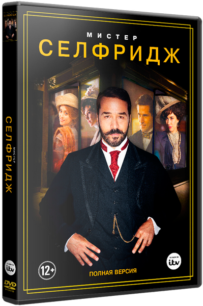 Мистер Селфридж / Mr Selfridge (Сезон - 1, серии - 10 (из 10)) [2013 / драма / WEB-DLRip] МVO (Viruse Project)