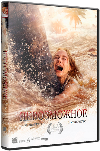 Невозможное / Lo imposible / The Impossible [2012 / драма / HDRip] DUB (лицензия)