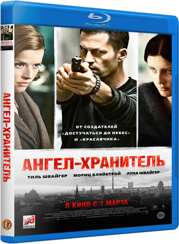 Ангел-хранитель / The Guardians / Schutzengel [2012 / драма, боевик / BDRip-AVC] DUB (лицензия)