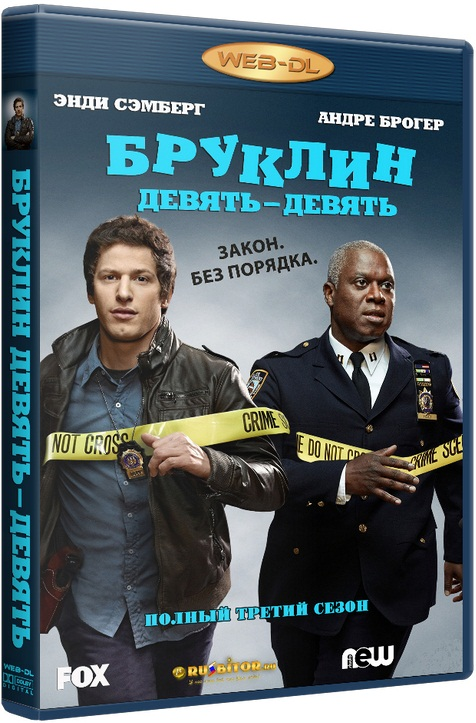 Бруклин 9-9 / Brooklyn Nine-Nine (Сезон 3, Серии 01-18 из 23) [2015 / Комедия, криминал / WEB-DLRip] MVO (NewStudio)