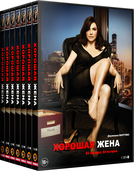 Правильная жена / The Good Wife (Сезон 1-7 Серии 1-162) [2009-2015 / драма, криминал, детектив / WEB-DLRip]