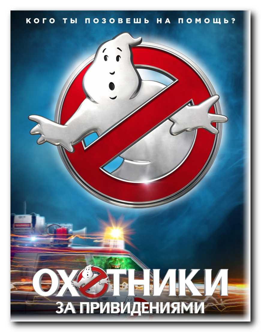 Охотники за привидениями / Ghostbusters [2016 /фантастика, фэнтези, боевик, комедия/ BDRip 1080] Unrated Extended Cut Лицензия