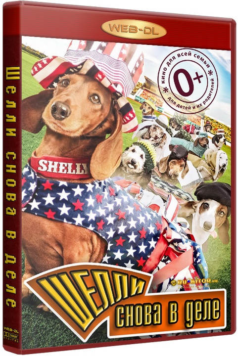 Шелли снова в деле / Wiener Dog Internationals [2015 / Семейный / WEB-DLRip 720p]
