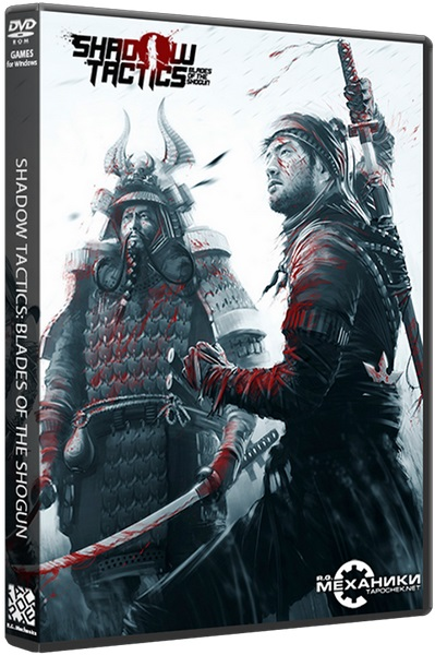 Shadow Tactics: Blades of the Shogun [v 1.2.1.f] (2016) PC | RePack от R.G. Механики