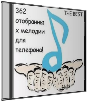362 мелодии для телефона! THE BEST! [mp + wav]