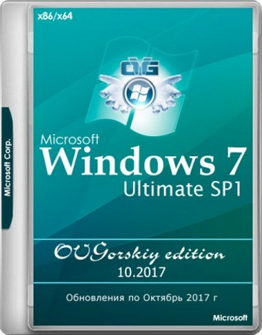 Windows 7 Ultimate [6.1.7601.17514 Service Pack 1 Сборка 7601] [2017]