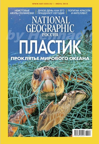 National Geographic №06 Россия (Июнь) (2018) PDF