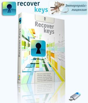Recover Keys Enterprise [10.0.4.202] [2018]