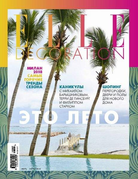 Elle Decoration №07 (Июль-Август) (2018) PDF