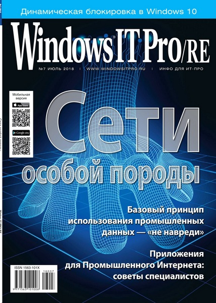 Windows IT Pro/RE №07 (Июль) (2018) PDF