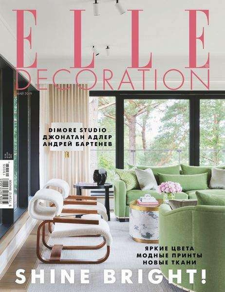 Elle Decoration №05 (Май) (2019) PDF