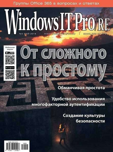 Windows IT Pro/RE №05 (Май) (2019) PDF
