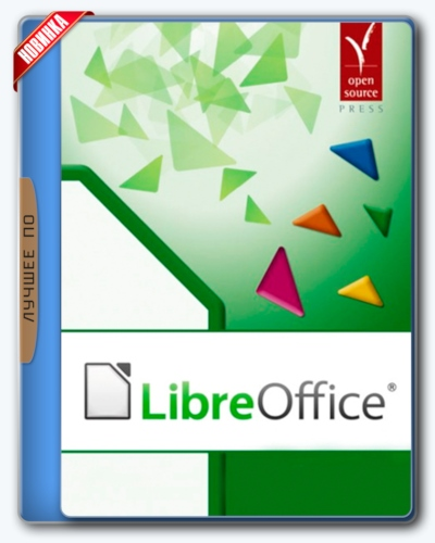 Скачать LibreOffice [6.2.4 Stable + Help Pack] [2019]