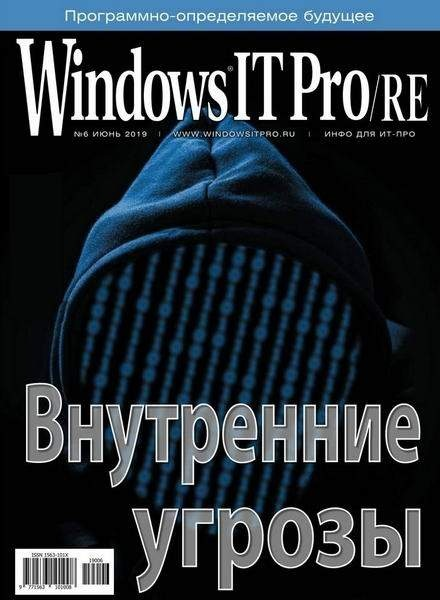 Windows IT Pro/RE №06 (Июнь) (2019) PDF