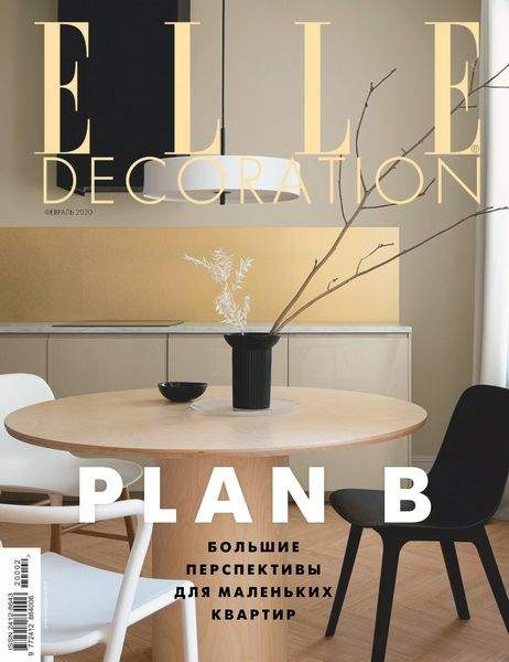 Elle Decoration №02 (Февраль) (2020) PDF