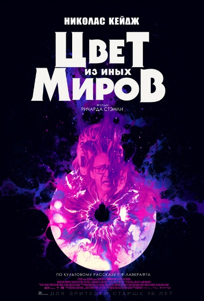 Цвет из иных миров / Color Out of Space [2019 / ужасы, фантастика / WEBRip]