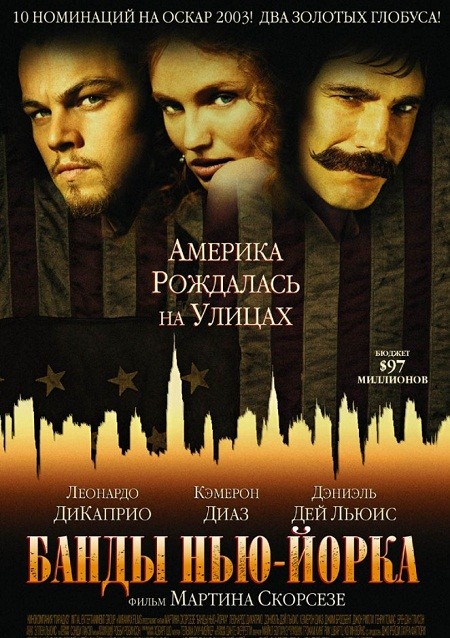 Банды Нью-Йорка / Gangs of New York [2002 / Драма, криминал, история / BDRip 1080p]